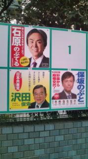 2009衆院選公示☆